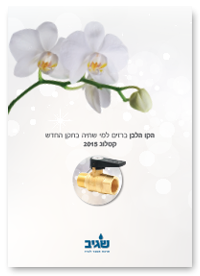 Sagiv_White_Line_Brochure_Hebrew_12681