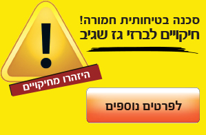 gas_warning_home_banner